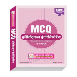 6500+ MCQs: Electrical Engineering (Hindi)