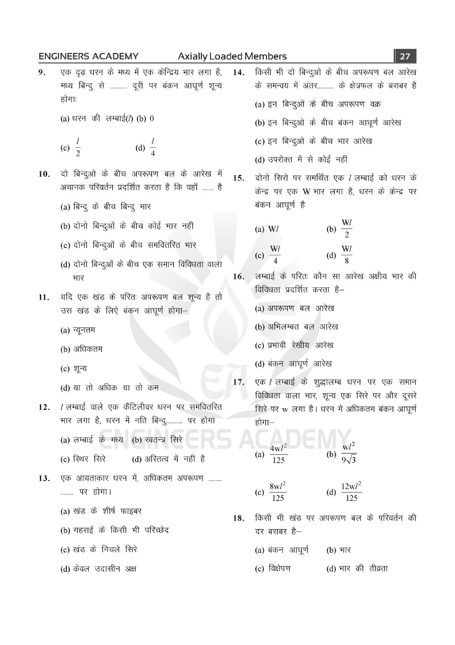 5000+ MCQs: Mechnical Engineering (Hindi)